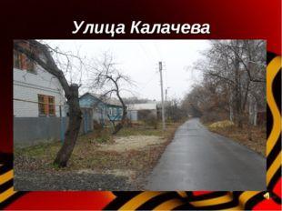 Улица Калачева