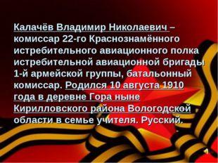 Калачёв Владимир Николаевич – комиссар 22-го Краснознамённого истребительного
