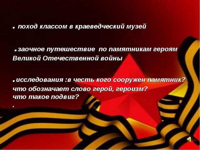 . поход классом в краеведческий музей .заочное путешествие по памятникам геро...