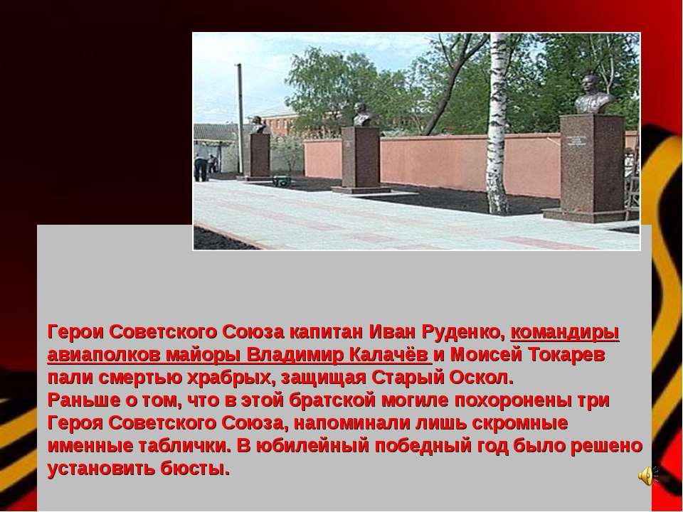 Герои Советского Союза капитан Иван Руденко, командиры авиаполков майоры Вла...