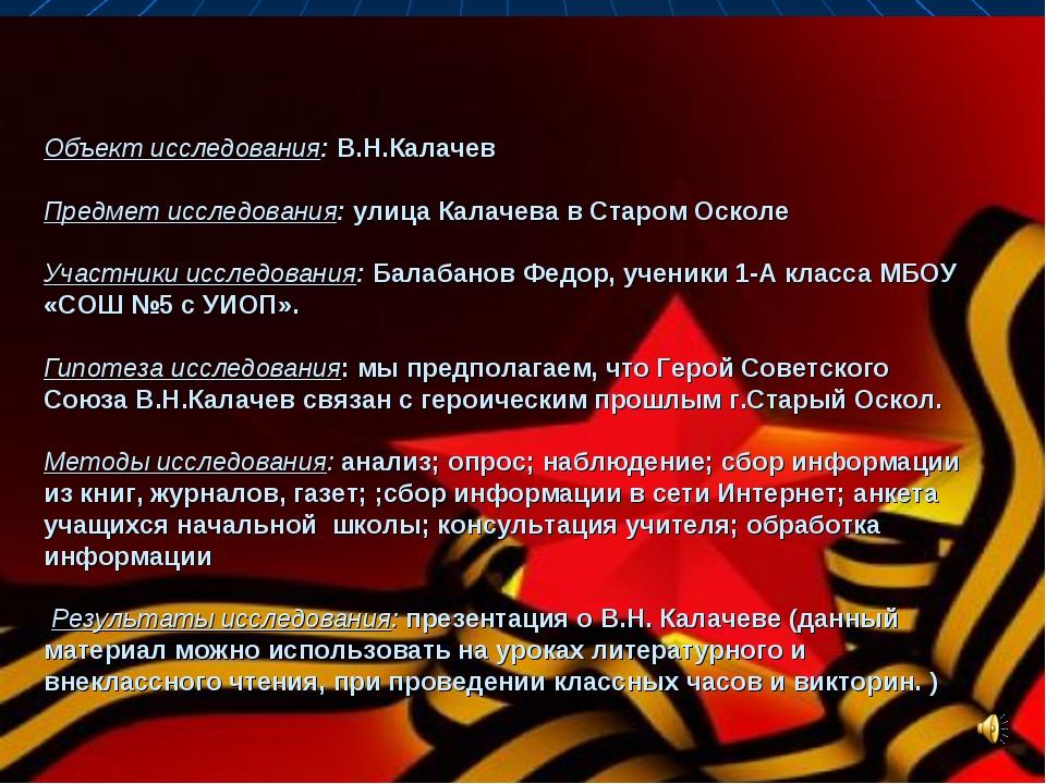 Объект исследования: В.Н.Калачев Предмет исследования: улица Калачева в Стар...