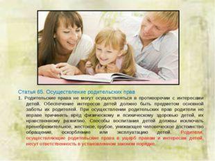 Статья 65. Осуществление родительских прав 1. Родительские права не могут осу