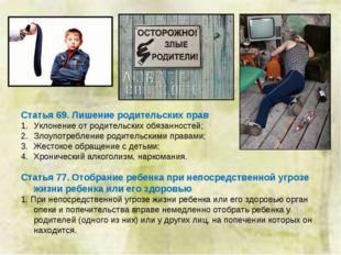 Статья 69. Лишение родительских прав Уклонение от родительских обязанностей;