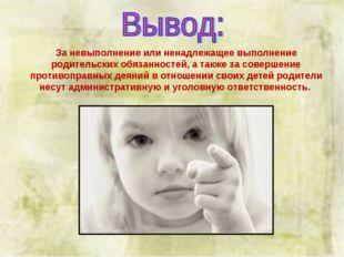 За невыполнение или ненадлежащее выполнение родительских обязанностей, а такж