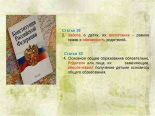 Статья 38 2. Забота о детях, их воспитание - равное право и обязанность роди