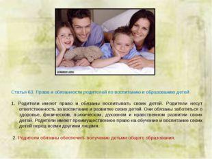 Статья 63. Права и обязанности родителей по воспитанию и образованию детей 1.