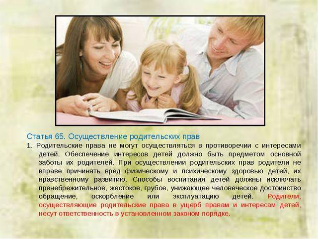 Статья 65. Осуществление родительских прав 1. Родительские права не могут осу...