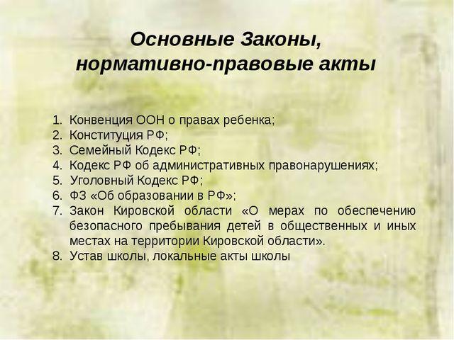 Конвенция ООН о правах ребенка; Конституция РФ; Семейный Кодекс РФ; Кодекс РФ...