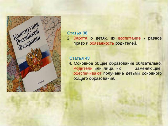 Статья 38 2. Забота о детях, их воспитание - равное право и обязанность роди...