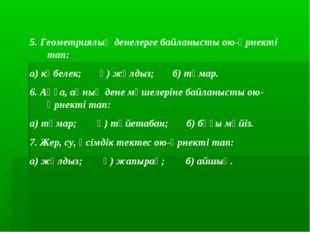 5. Геометриялық денелерге байланысты ою-өрнекті тап: а) көбелек; ә) жұлдыз; б