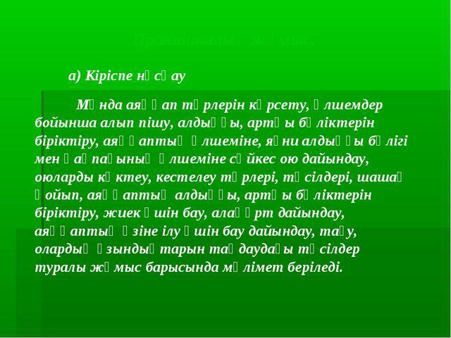 Практикалық жұмыс. а) Кіріспе нұсқау Мұнда аяққап түрлерін көрсету, өлшемдер...
