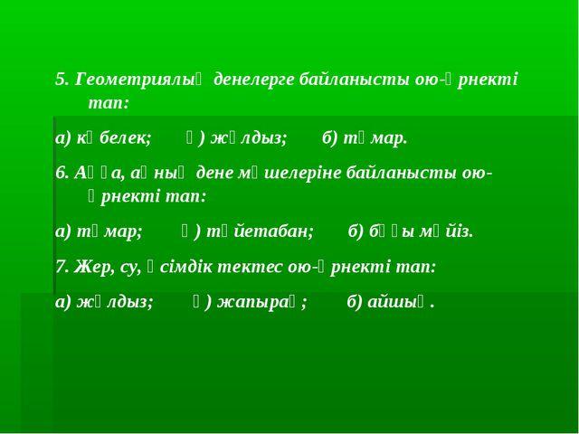 5. Геометриялық денелерге байланысты ою-өрнекті тап: а) көбелек; ә) жұлдыз; б...