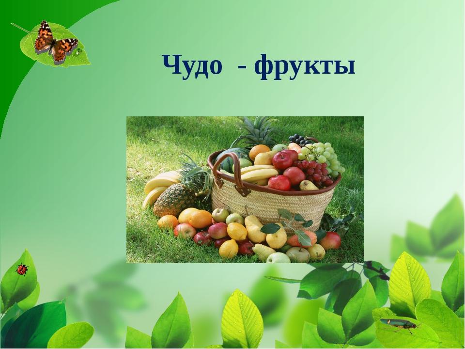 Чудо - фрукты