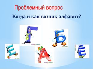 Проблемный вопрос Когда и как возник алфавит?