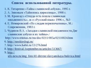 1. К. Титаренко «Тайна славянской азбуки», 1995 г. 2. А. Зиновьев «Тайнопись