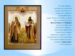 Русский алфавит, которым мы пользуемся сегодня, произошел от славянского алф