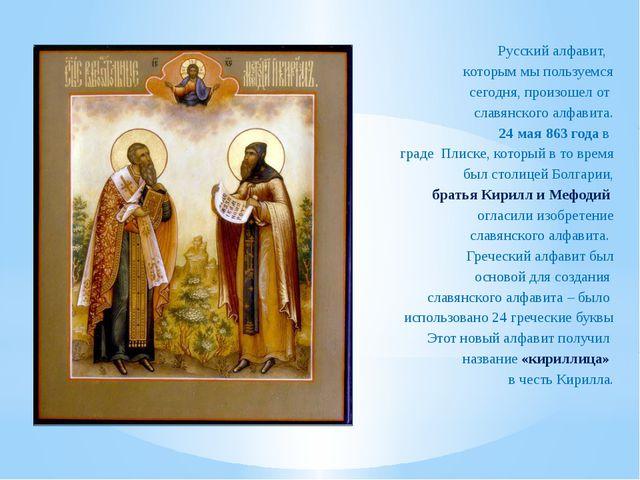 Русский алфавит, которым мы пользуемся сегодня, произошел от славянского алф...