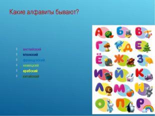 Какие алфавиты бывают? английский японский французский немецкий арабский кита