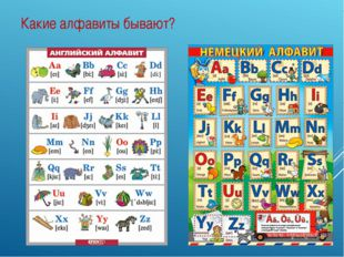 Какие алфавиты бывают?