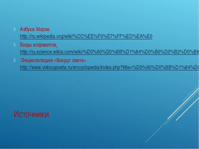 Источники Азбука Морзе http://ru.wikipedia.org/wiki/%CC%EE%F0%E7%FF%ED%EA%E0...