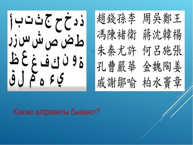 Какие алфавиты бывают? Арабский Китайский