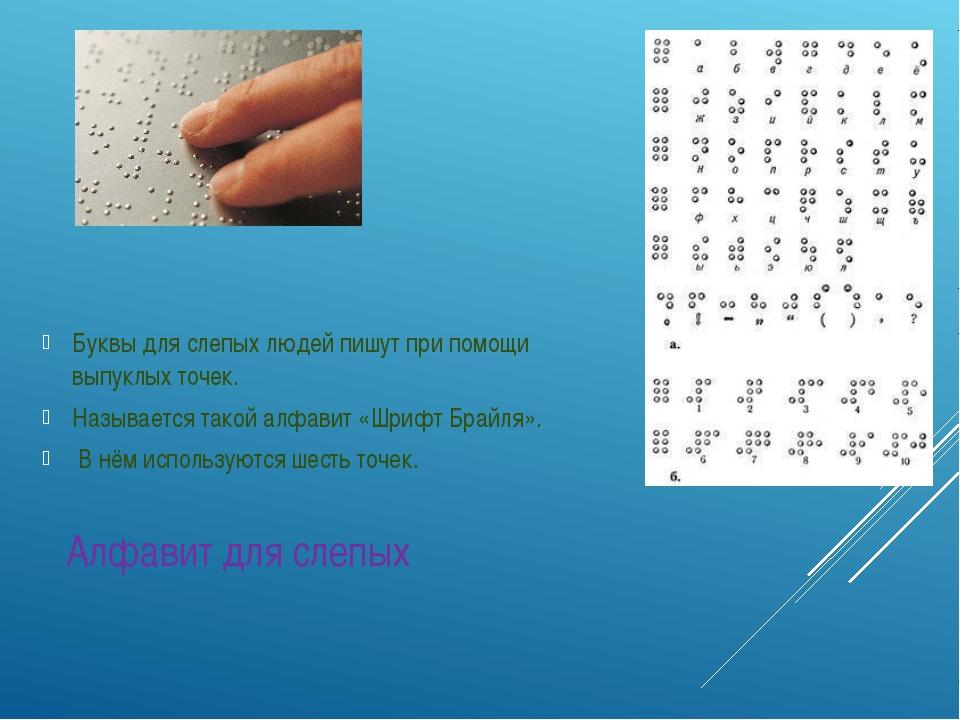 Алфавит для слепых Буквы для слепых людей пишут при помощи выпуклых точек. На...