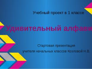 Удивительный алфавит Стартовая презентация учителя начальных классов Козловой
