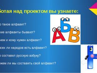 Работая над проектом вы узнаете: Что такое алфавит? Какие алфавиты бывают? За