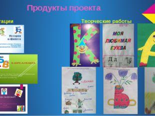Продукты проекта Презентации Творческие работы