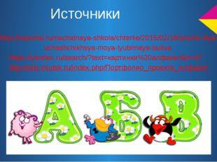 Источники http://nsportal.ru/nachalnaya-shkola/chtenie/2015/02/18/proekt-dly