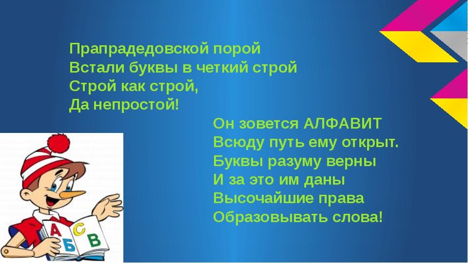 Прапрадедовской порой Встали буквы в четкий строй Строй как строй, Да непрост...