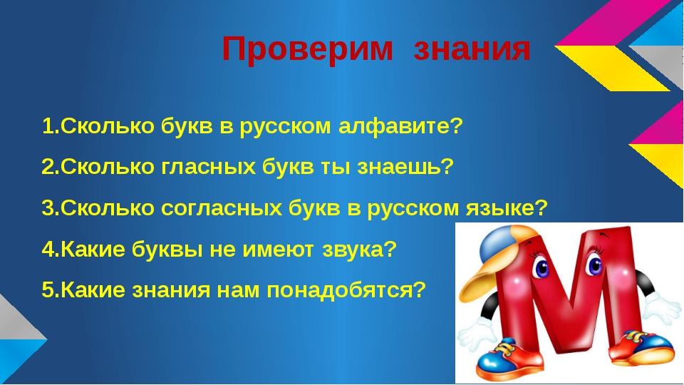 Проверим знания 1.Сколько букв в русском алфавите? 2.Сколько гласных букв ты...
