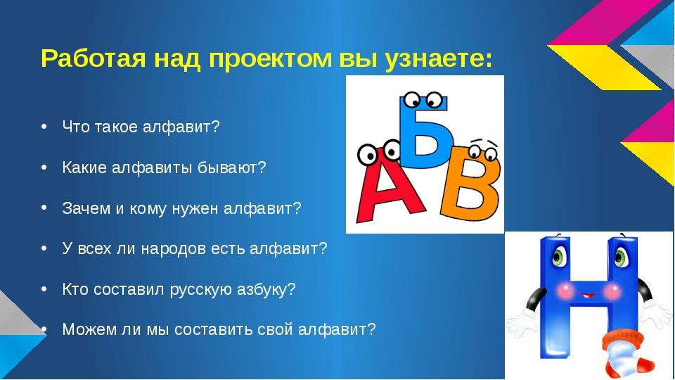 Работая над проектом вы узнаете: Что такое алфавит? Какие алфавиты бывают? За...