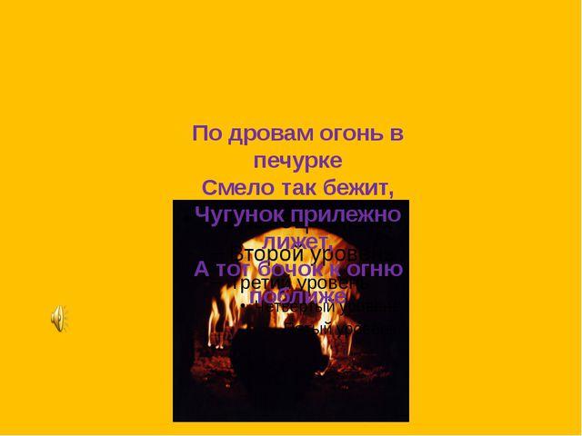 По дровам огонь в печурке Смело так бежит, Чугунок прилежно лижет, А тот боч...