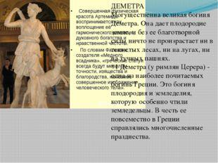 ДЕМЕТРА Могущественна великая богиня Деметра. Она дает плодородие земле, и бе