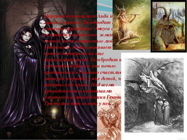 Царство неумолимого Аида полно мрака и ужасов. Там бродит во тьме ужасное при...