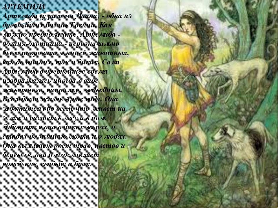 АРТЕМИДА Артемида (у римлян Диана) - одна из древнейших богинь Греции. Как мо...