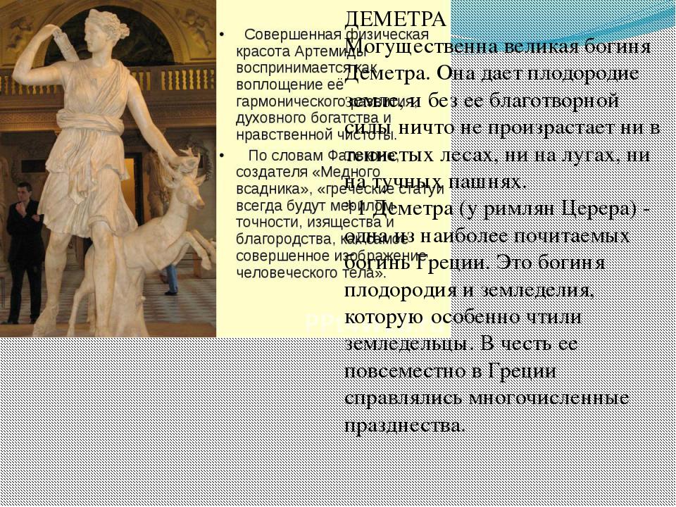 ДЕМЕТРА Могущественна великая богиня Деметра. Она дает плодородие земле, и бе...