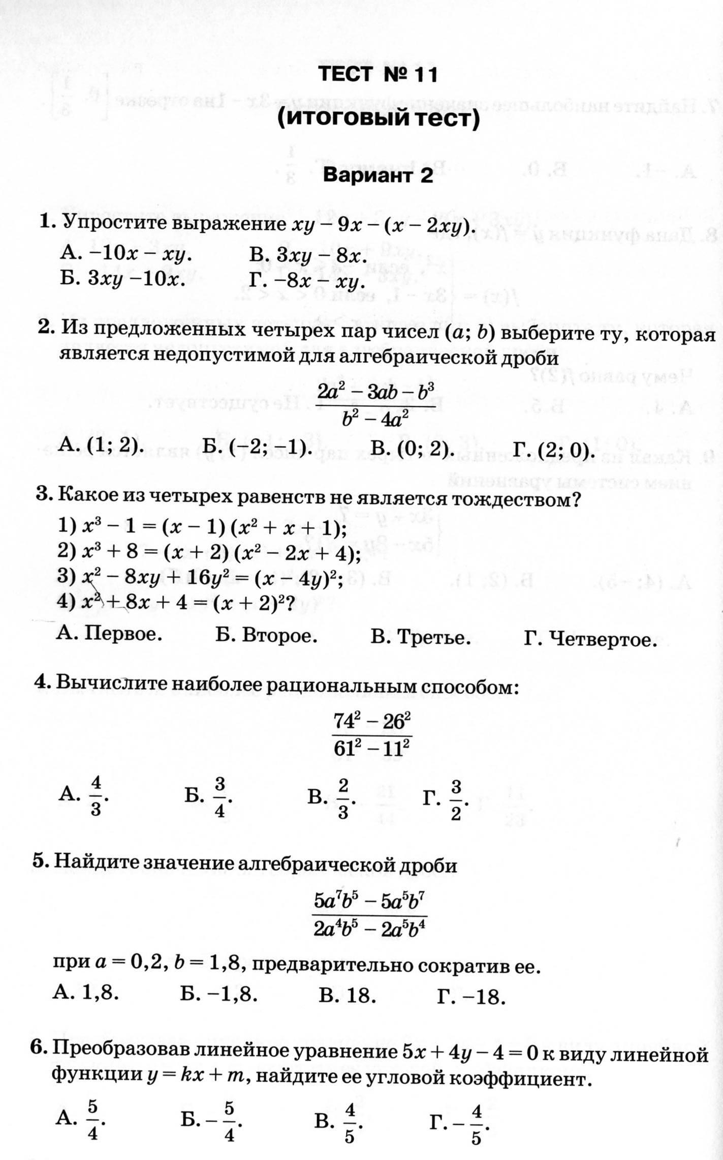 Упражнения по алгебре 7 класс с ответами