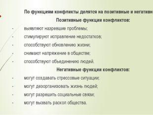По функциям конфликты делятся на позитивные и негативные: Позитивные функции