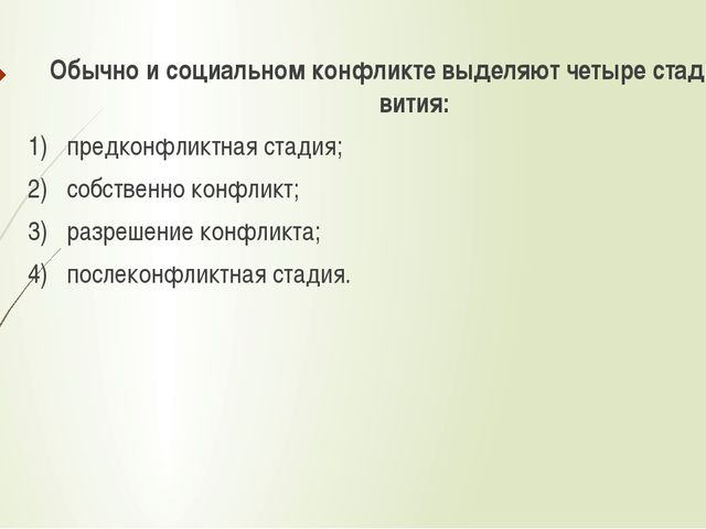 Обычно и социальном конфликте выделяют четыре стадии развития: 1) предконфл...