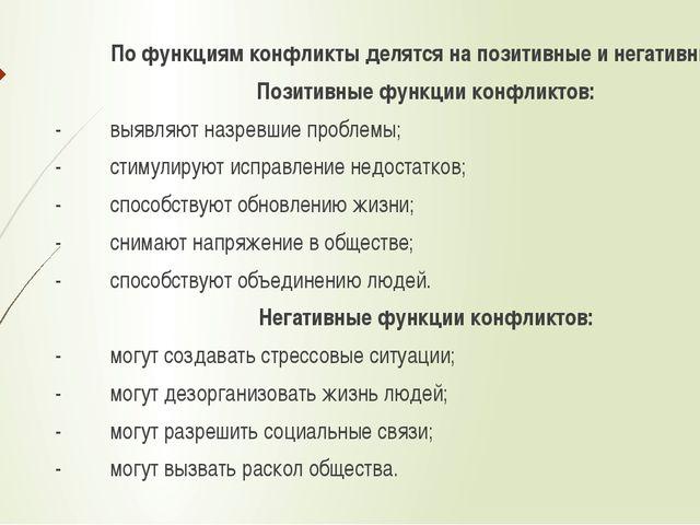 По функциям конфликты делятся на позитивные и негативные: Позитивные функции...