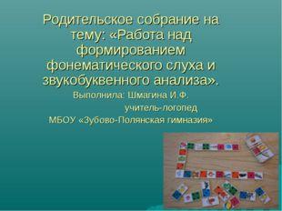 Родительское собрание на тему: «Работа над формированием фонематического слу