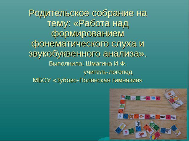 Родительское собрание на тему: «Работа над формированием фонематического слу...