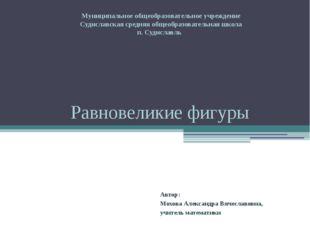 Равновеликие фигуры Автор: Мохова Александра Вячеславовна, учитель математики