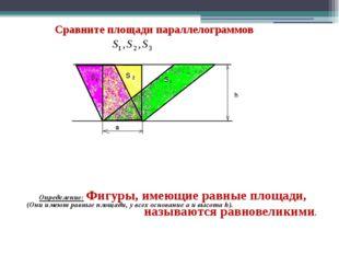 Сравните площади параллелограммов (Они имеют равные площади, у всех основани