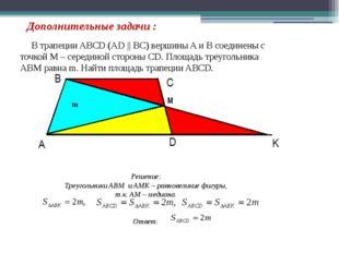 Дополнительные задачи : В трапеции ABCD (AD || BC) вершины A и B соединены с