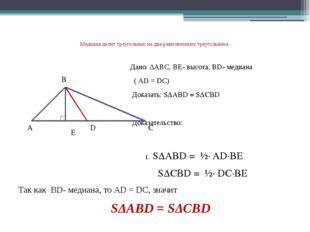 Медиана делит треугольник на два равновеликих треугольника. Дано: ΔАВС, ВЕ- в