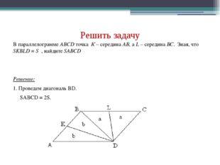 Решить задачу В параллелограмме ABCD точка К – середина АВ, а L – середина ВС