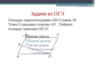 Задачи из ОГЭ Площадь параллелограмма ABCDравна 18. Точка E середина стороны